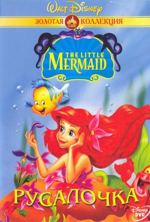 Русалочка / The Little Mermaid (1992)