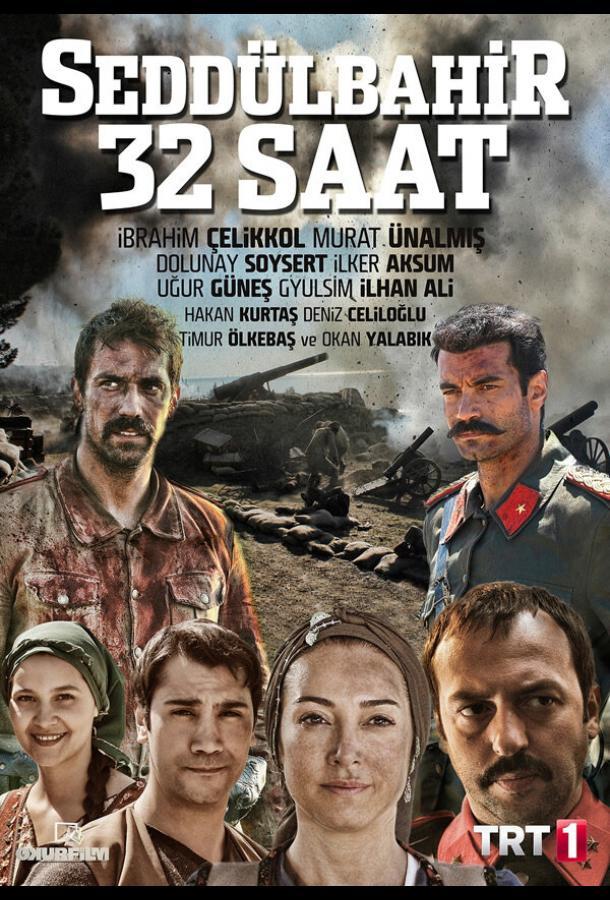 Седдулбахир 32 часа / Seddülbahir 32 Saat (2016)