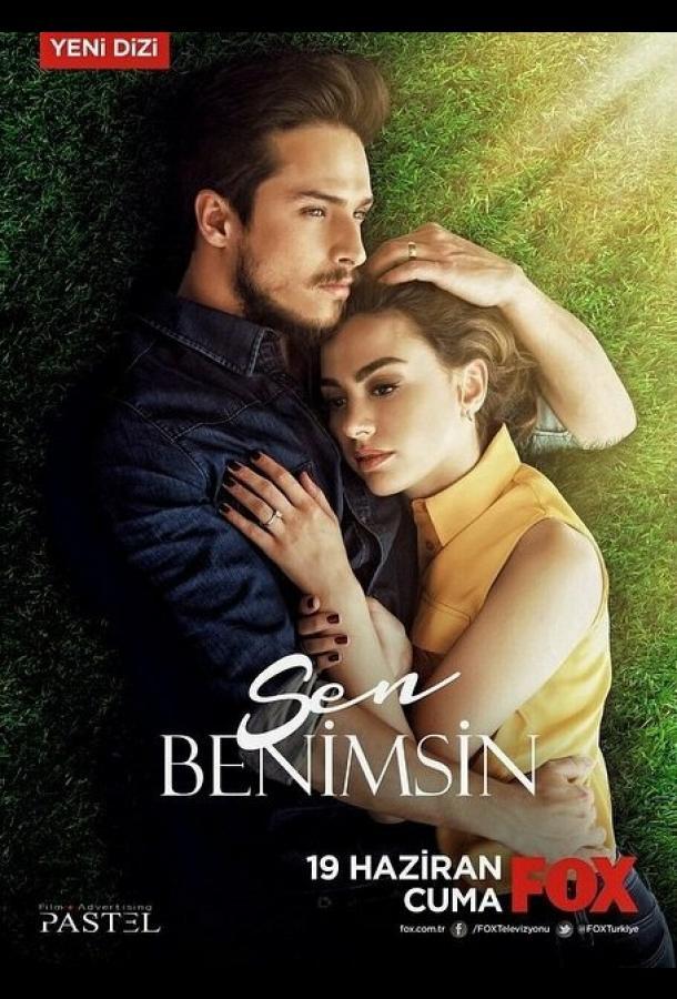 Ты моя / Sen Benimsin (2015)