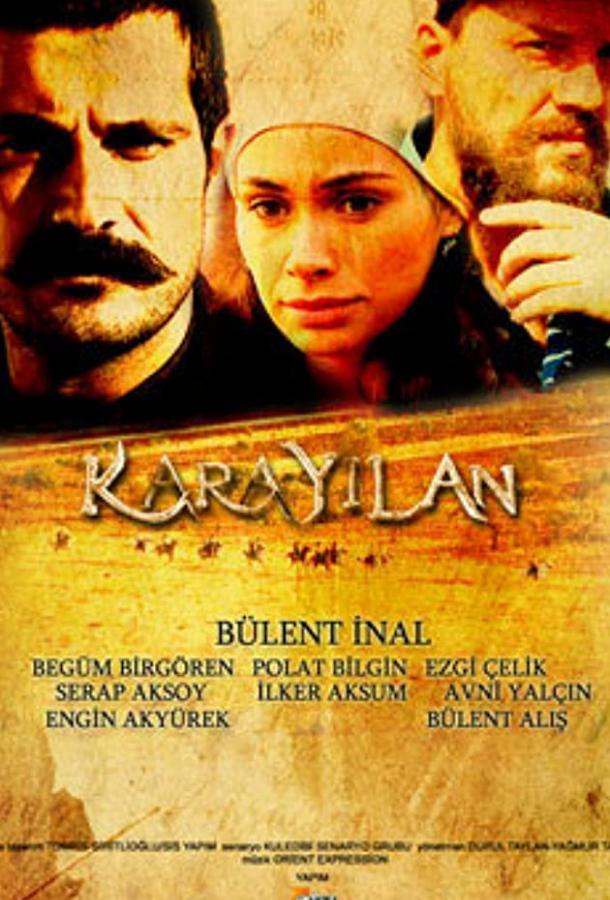 Чёрная змея / Karayilan (2007)