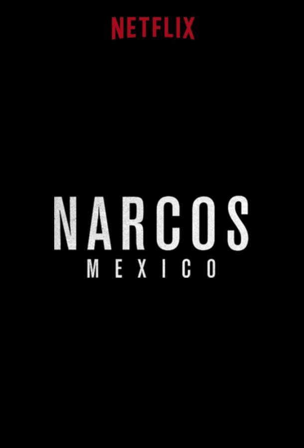 Сериал Нарко: Мексика (2018) смотреть онлайн 1-2 сезон