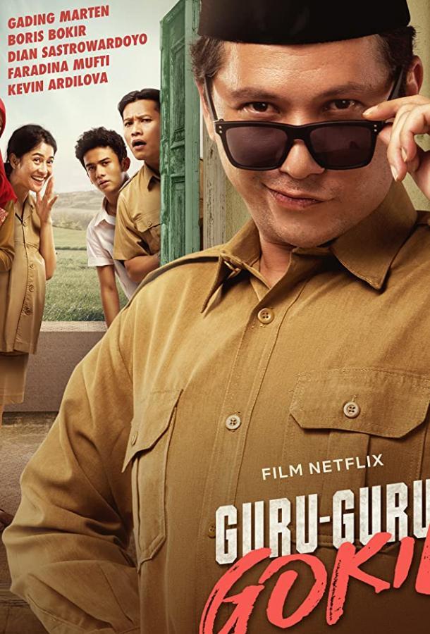 Guru-Guru Gokil 2020 смотреть онлайн в хорошем качестве