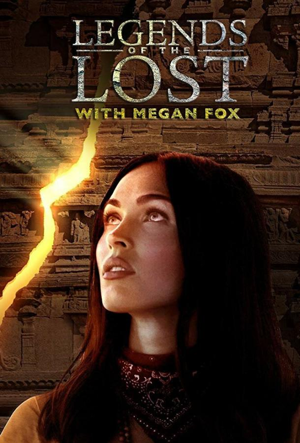 Discovery. Древние легенды с Меган Фокс (2018)