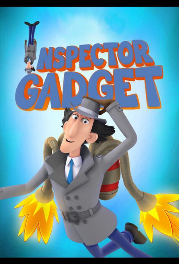 Инспектор Гаджет (2015)