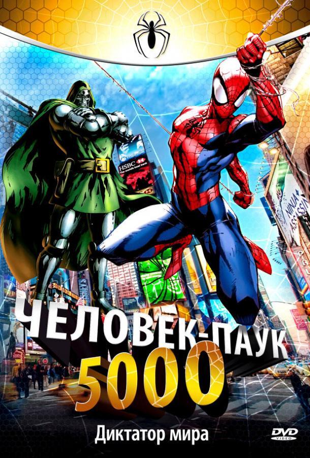 Человек-паук 5000 / Spider-Man (1981)