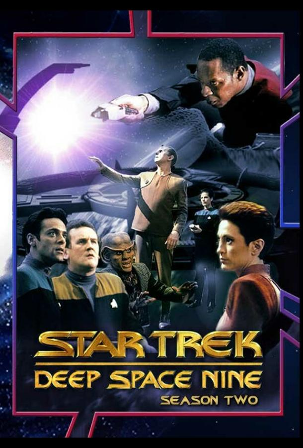 Звездный путь: Дальний космос 9 / Star Trek: Deep Space Nine (1993)