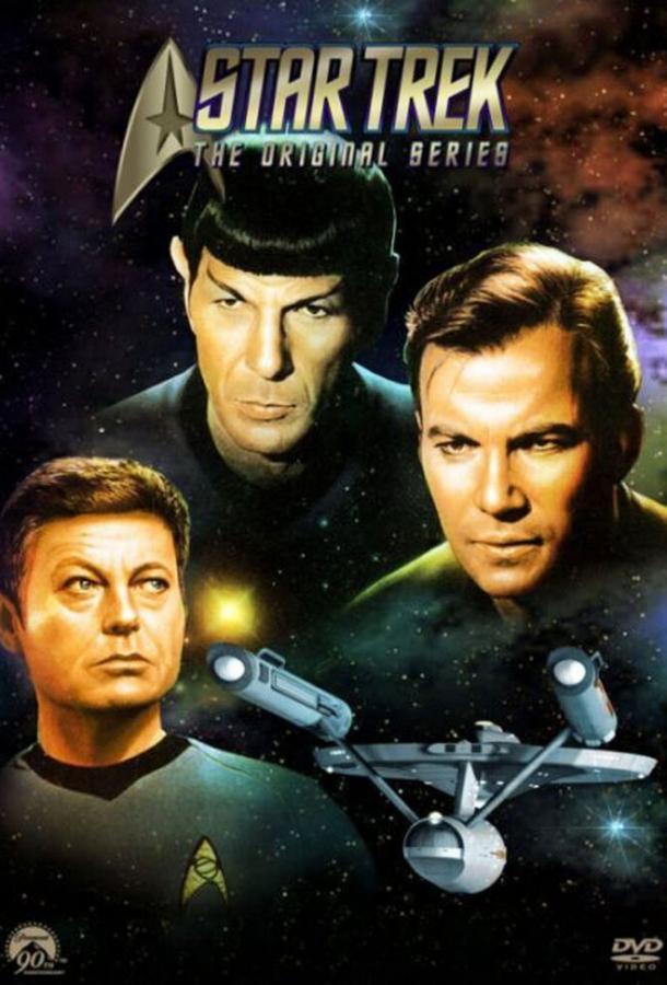 Звездный путь / Star Trek (1966)