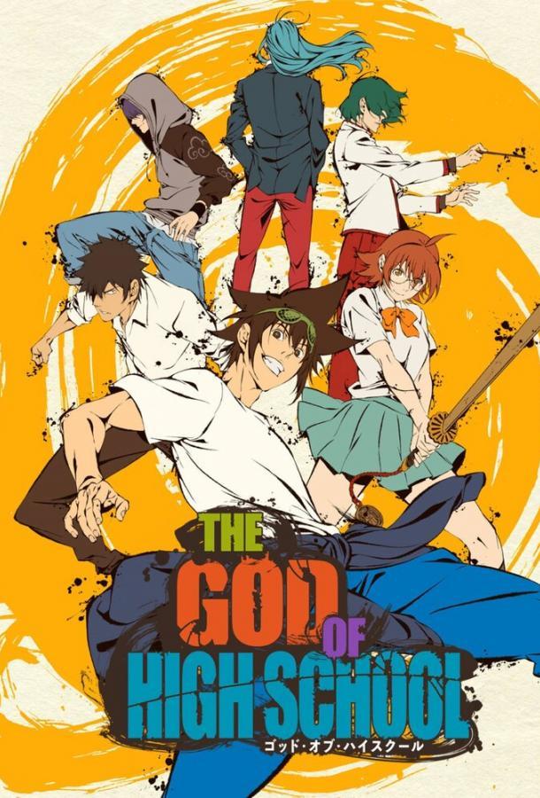 Бог старшей школы / The God of High School (2020)