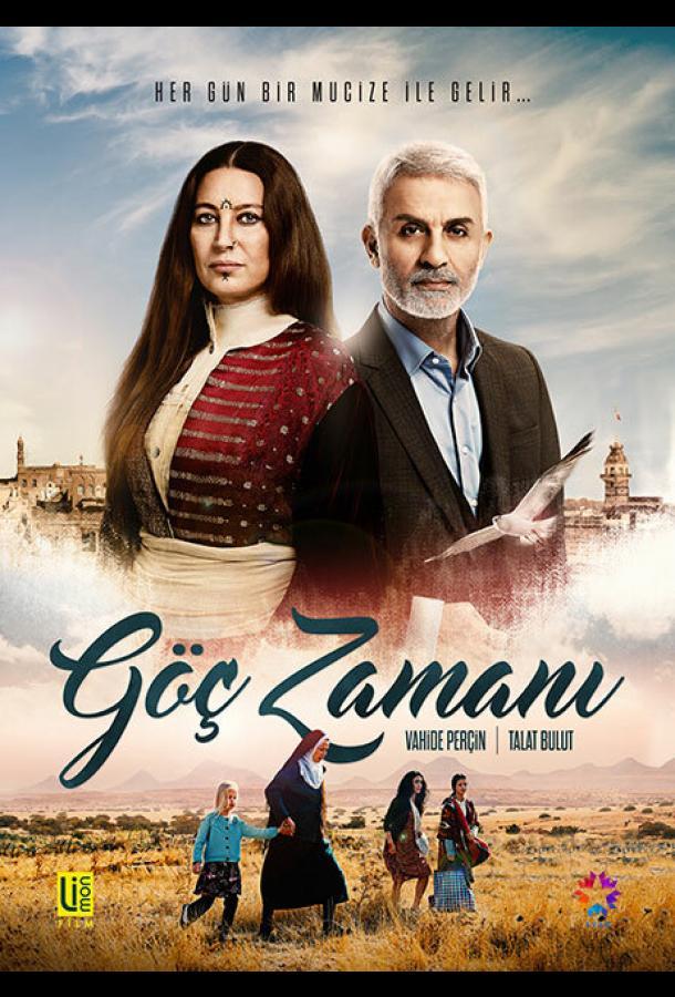 Время переселения / Göç Zamani (2016)