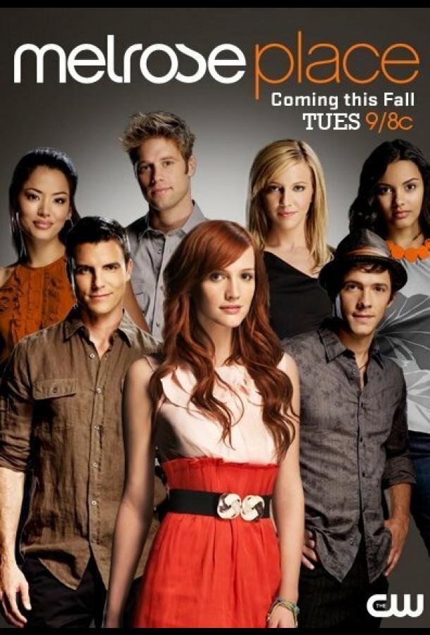 Мелроуз Плэйс / Melrose Place (2009) смотреть онлайн 1 сезон