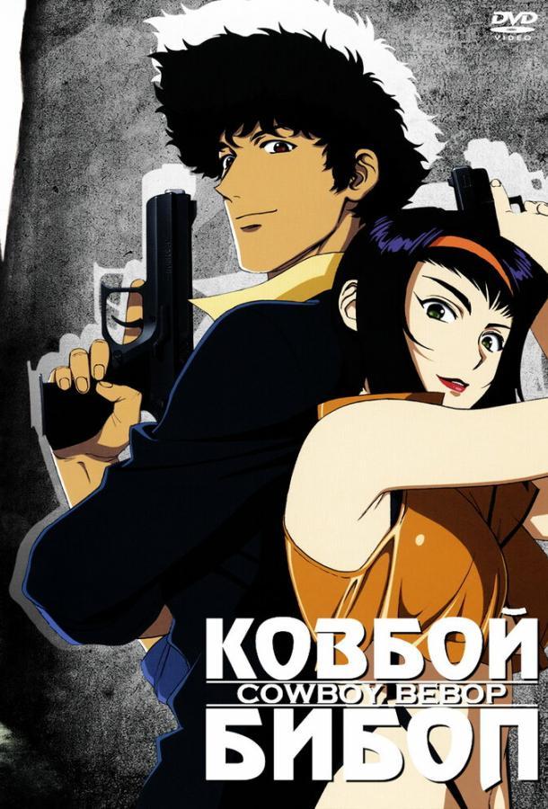 Ковбой Бибоп (1998)