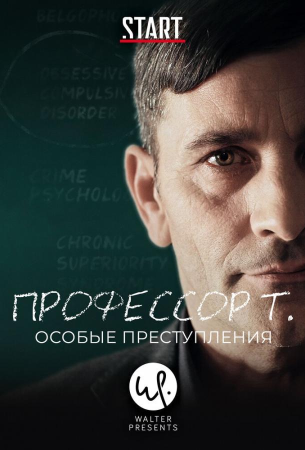 Профессор Т.: Особые преступления (2015)