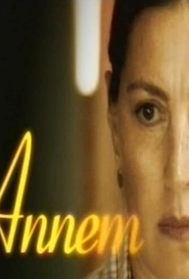 Моя мама / Annem (2007)