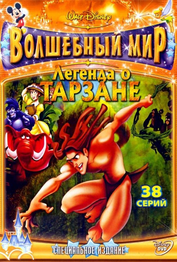 Легенда о Тарзане / The Legend of Tarzan (2001)