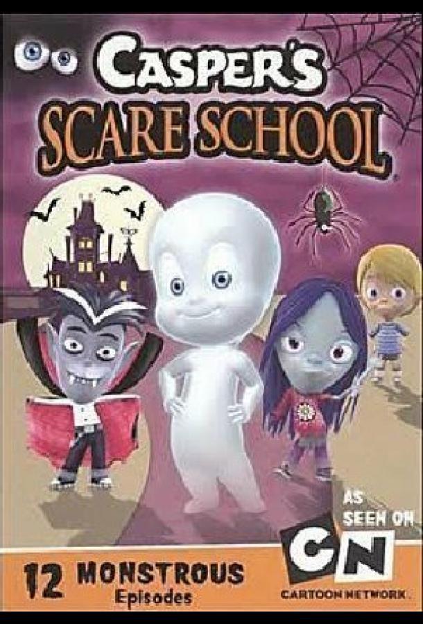 Школа страха Каспера (2009)
