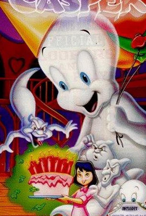 Каспер — доброе привидение / Casper (1996)
