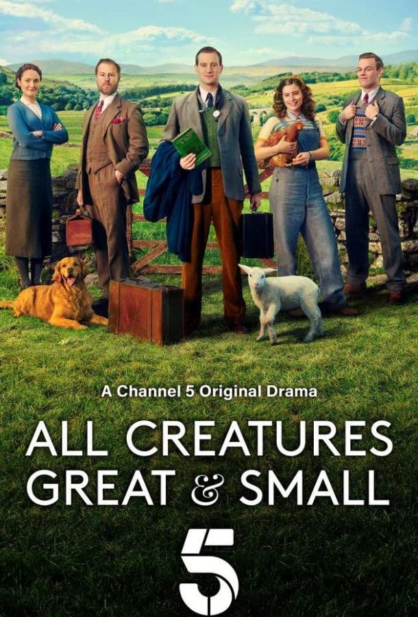 Все существа, большие и малые