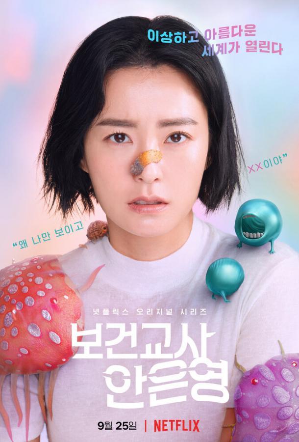 Сериал Школьная медсестра Ан Ын-ён (2020) смотреть онлайн 1 сезон