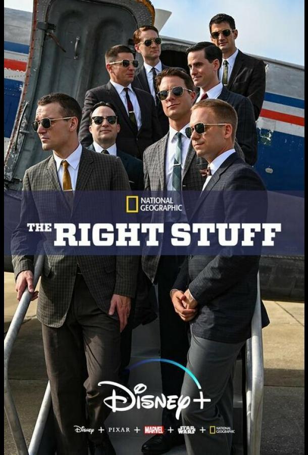 Парни что надо / The Right Stuff (2020)