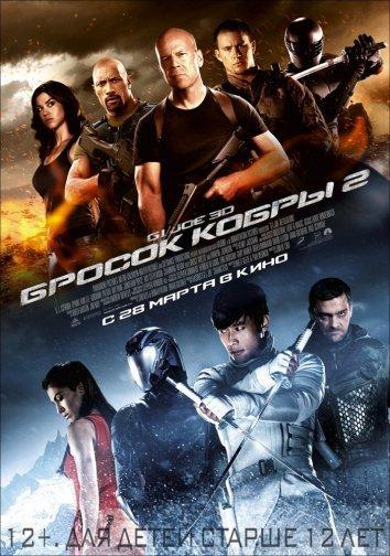 G.I. Joe: Бросок кобры 2 / G.I. Joe: Retaliation (2013)