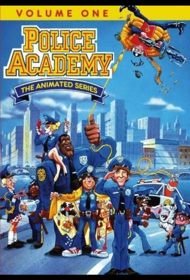 Полицейская академия (1988)