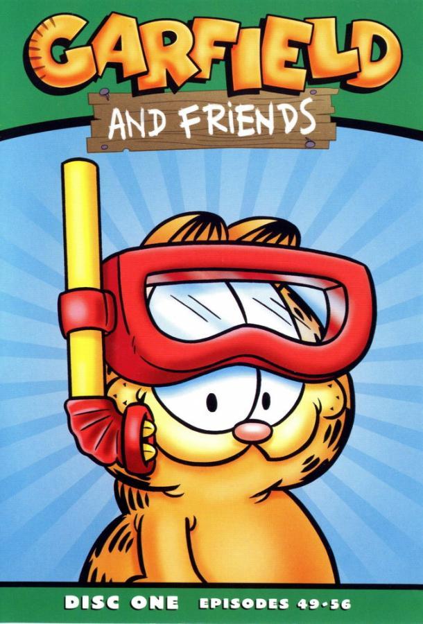 Гарфилд и его друзья / Garfield and Friends (1988)