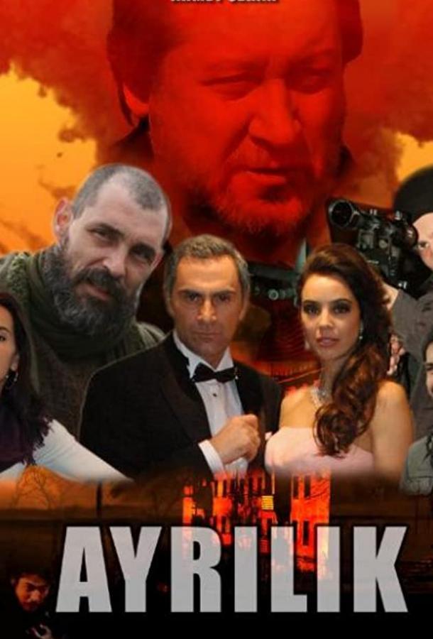 Разлука / Ayrılık (2009) смотреть онлайн 1 сезон