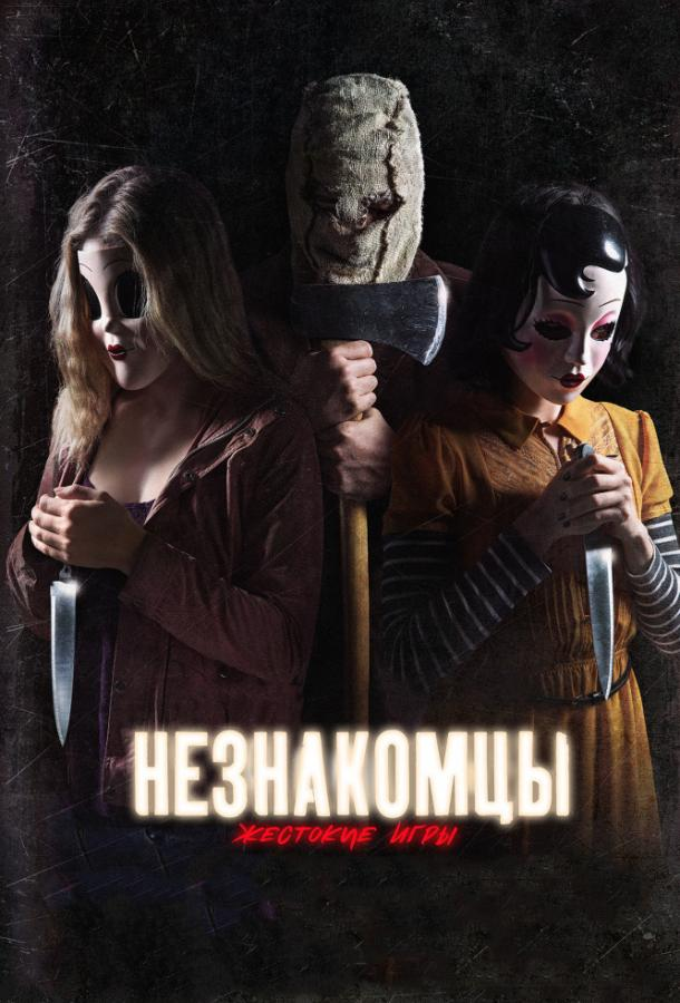 Незнакомцы: Жестокие игры / The Strangers: Prey at Night (2018)