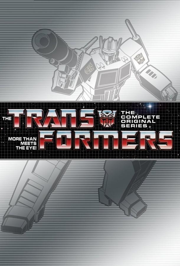 Сериал Трансформеры G1 (1984) смотреть онлайн 1-4 сезон