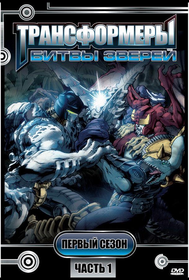 Трансформеры: Битвы зверей / Beast Wars: Transformers (1996)