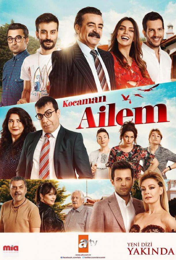 Моя большая семья / Kocaman Ailem (2018)