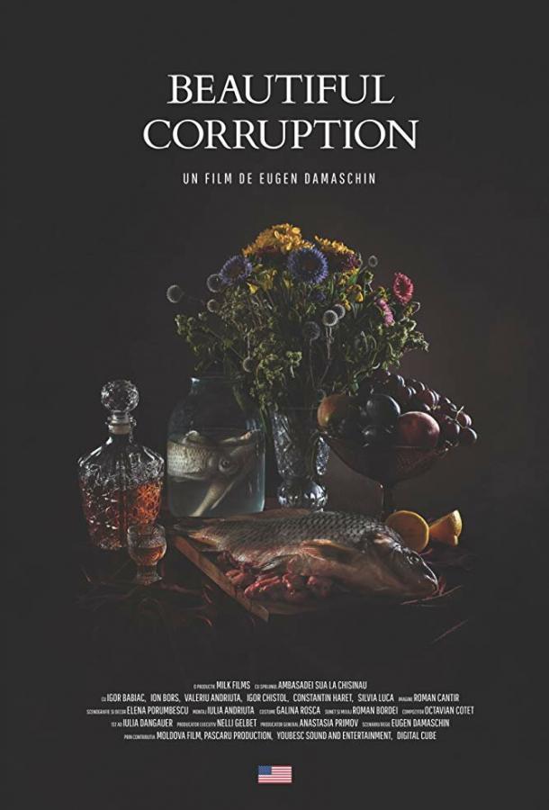 Прекрасная коррупция (2018) смотреть бесплатно онлайн