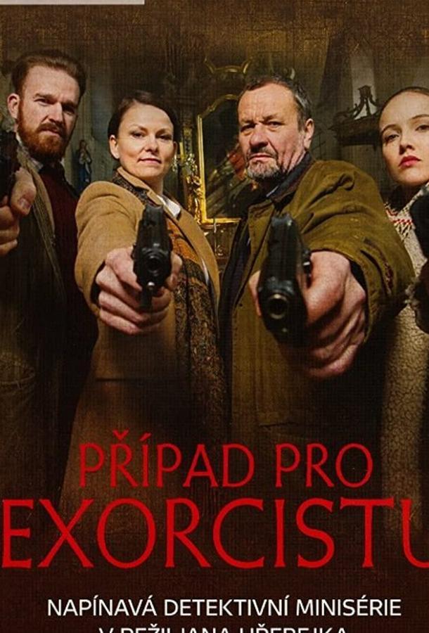Чехол для экзорциста / Prípad pro exorcistu (2015) смотреть онлайн 1 сезон
