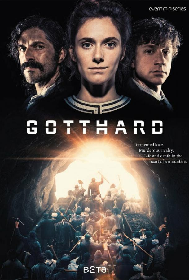 Готард 2016 смотреть онлайн 1 сезон все серии подряд в хорошем качестве