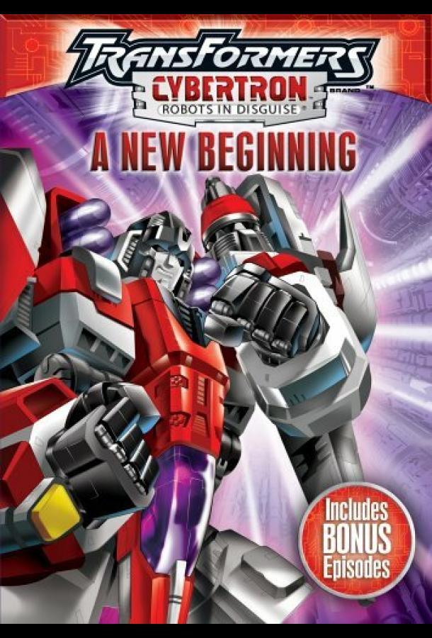 Трансформеры: Кибертрон / Transformers: Cybertron (2005)