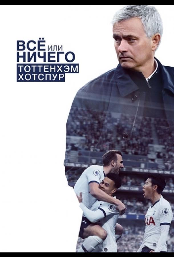 Сериал Всё или ничего: Тоттенхэм Хотспур / All or nothing: Tottenham Hotspur (2020) смотреть онлайн 1 сезон