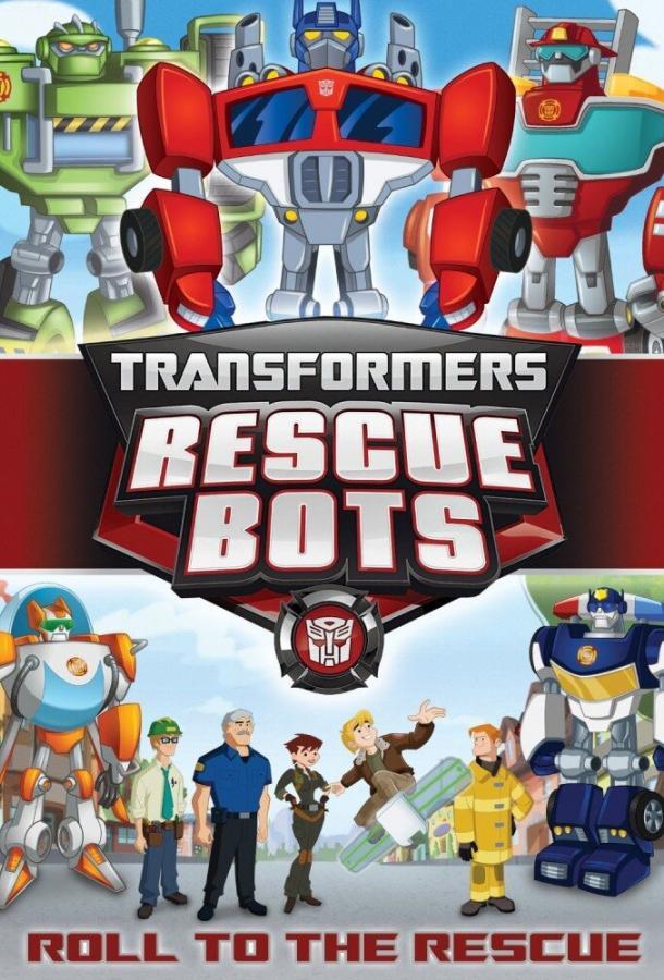 Сериал Трансформеры: Боты-спасатели / Transformers: Rescue Bots (2011) смотреть онлайн 1-4 сезон