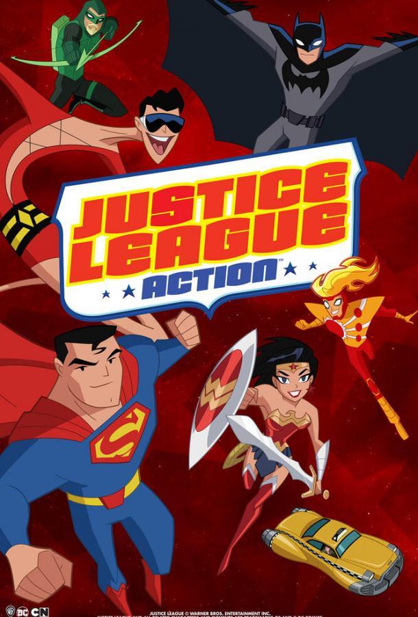 Лига справедливости / Justice League Action (2016)