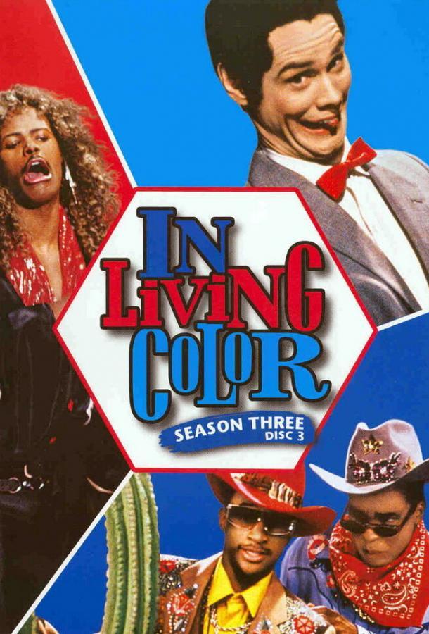 В ярких красках / In Living Color (1990)