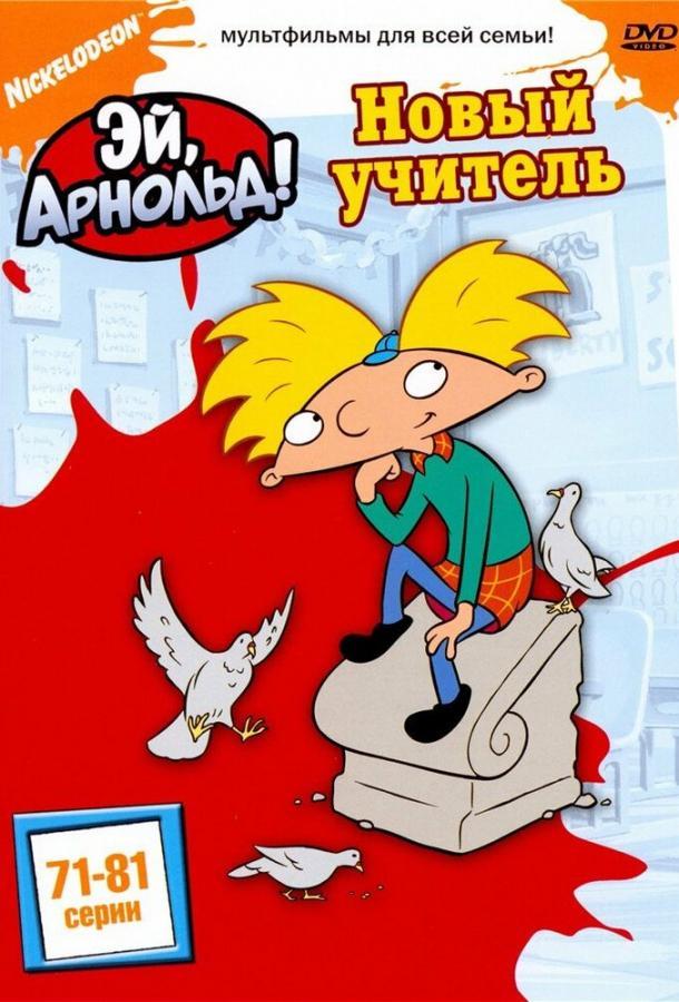 Эй, Арнольд! (1996)