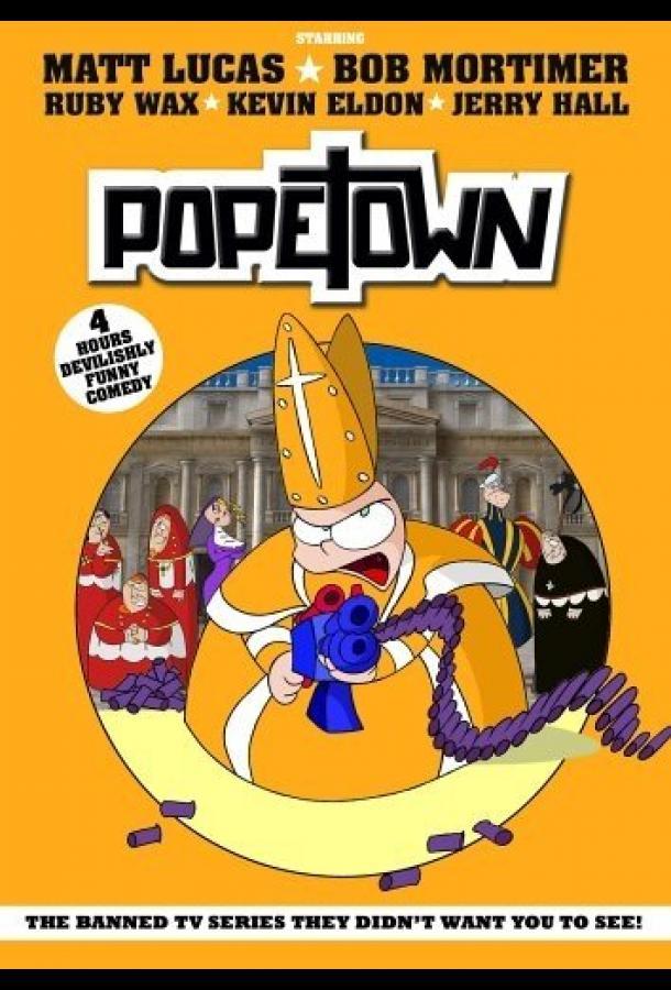 Папский городок (2005)