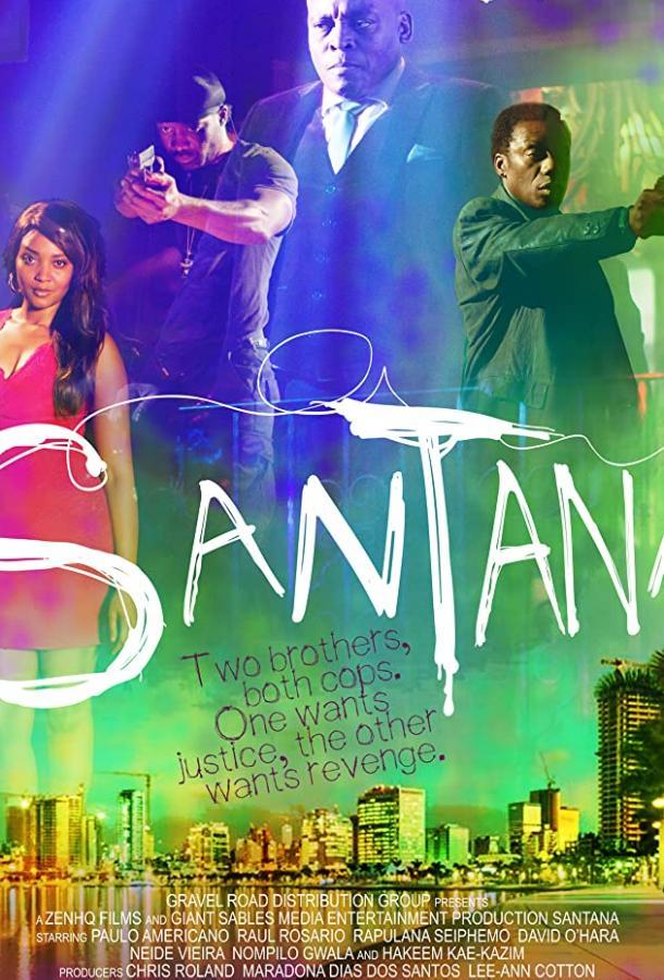 Сантана