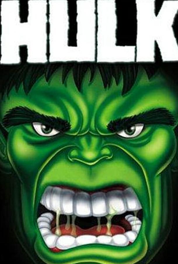 Невероятный Халк / The Incredible Hulk (1996)