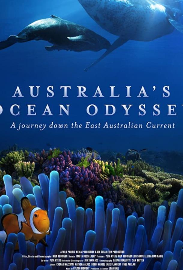 Австралийская Океанская Одиссея: путешествие по Восточно-австралийскому течению