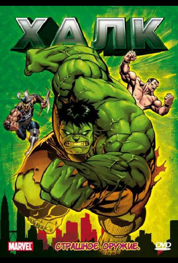 Халк / Hulk (1966)