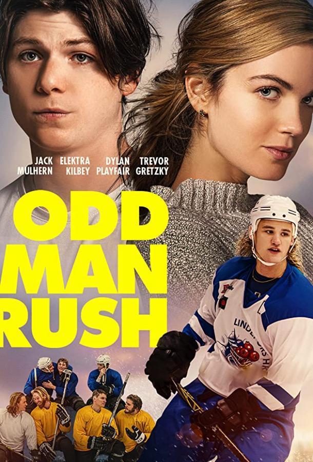 Odd Man Rush 2020 смотреть онлайн в хорошем качестве