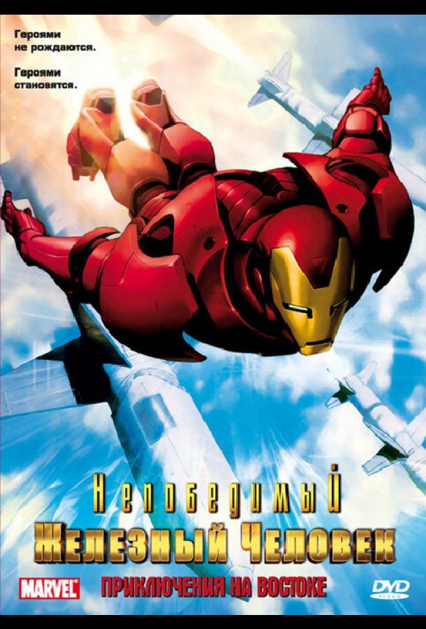 Непобедимый Железный человек / Iron Man (1966)