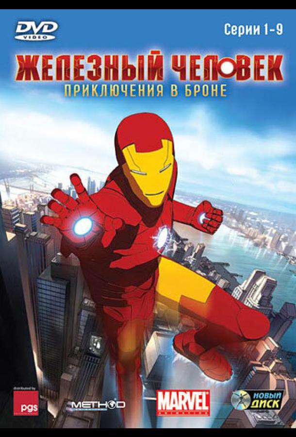 Железный человек: Приключения в броне (2008)