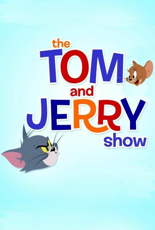 Шоу Тома и Джерри (2014)
