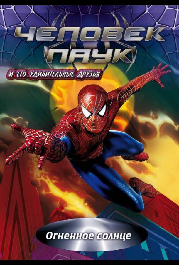 Человек-паук и его удивительные друзья / Spider-Man and His Amazing Friends (1981)